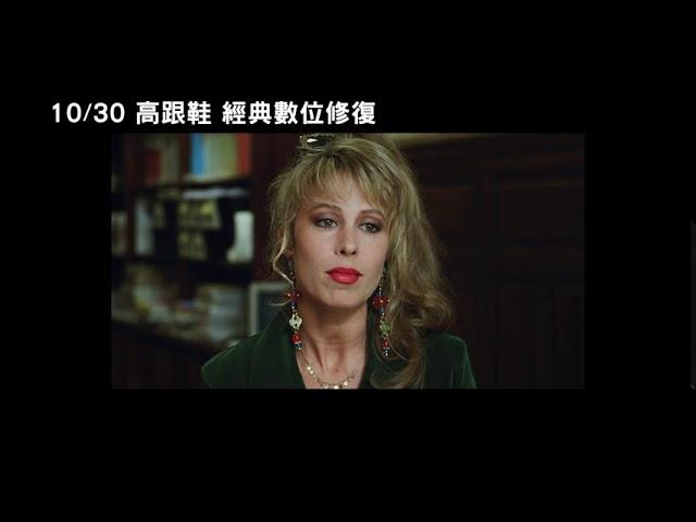 10/30【高跟鞋 經典數位修復】中文預告
