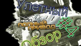 Полный Привод УАЗ #4(Обзор автомобиля: УАЗ 2206