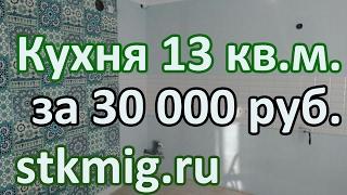 Ремонт кухни 13 кв.м.  -  СТК Миг