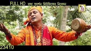 tomra guru guru karo তোমরা গুরু গুরু করো master bikash new song 2017 rs music