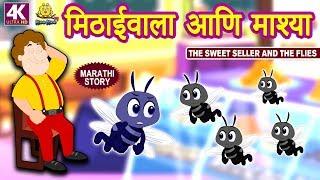 मिठाईवाला आणि माश्या - Marathi Goshti | Marathi Story for Kids | Moral Stories for Kids | Koo Koo TV