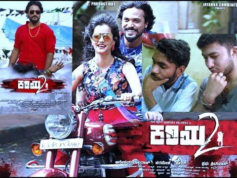 Kariya 2 Santosh Balaraj Kannada Movie Official Trailer Reaction Review By Lejb