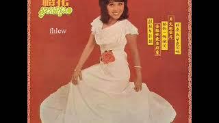 1975年 Sakura (櫻花) - 「昨夜我曾爱过你」专辑 (12首)