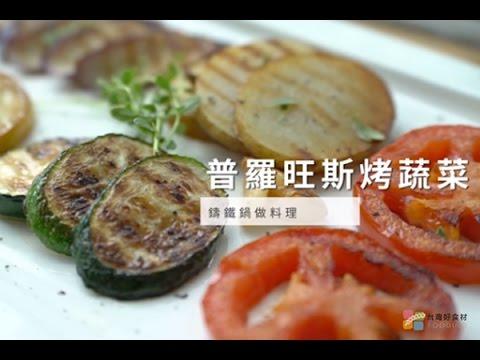 【鑄鐵鍋】鑄鐵鍋做料理,普羅旺斯烤蔬菜 | 台灣好食材 Fooding x 里仁 x 常常好食