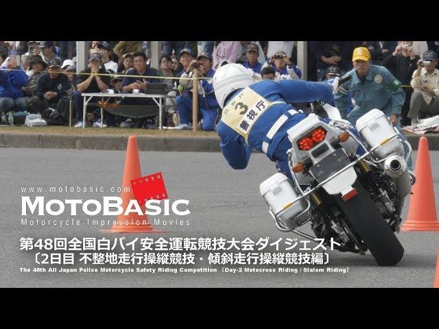 第48回全国白バイ安全運転競技大会ダイジェスト Vol.2 2017 All Japan Police Motorcycle Competition Digest