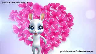С ЛЮБОВЬЮ Замечательное Признание в Любви  День Влюблённых#валентинка