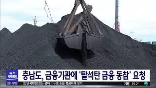 """충남도 """"금융기관에 다음달까지 탈석탄 회신&q…"""
