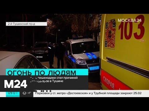 Конфликт таксиста с пешеходами стал причиной стрельбы в Тушине - Москва 24