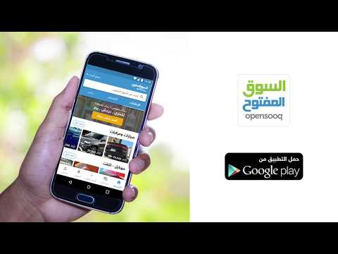 السوق المفتوح Opensooq التطبيقات على Google Play