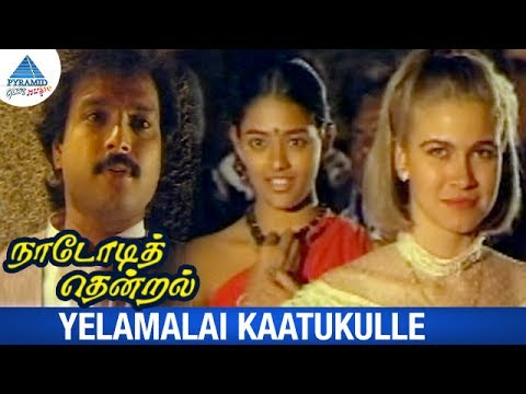 Download Santhana Marbile mp3 song from Nadodi Thendral