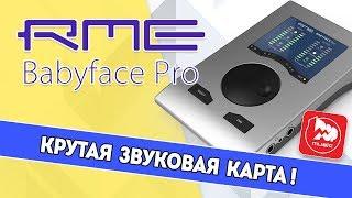 RME Babyface Pro обзор профессиональной звуковой карты