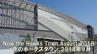 Now the Hawks Town August 2018 - 今のホークスタウン 2018年8月