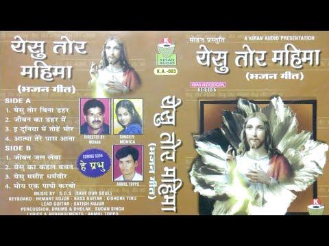 Yesu tor mahima . Sadri Christian song album