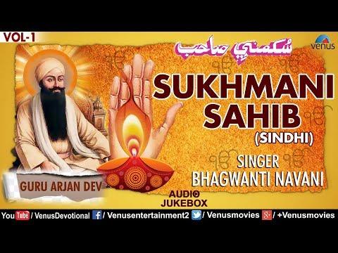 Sukhmani Sahib (Sindhi) | Bhagwanti Navani | Latest Sindhi Devotional Songs 2017