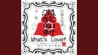 What's Love? - 冬のリヴィエラ