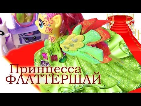 ПОНИ СВОИМИ РУКАМИ DIY #PRINCESS FLUTTERSHY МЛП #ПОНИ ПРИНЦЕССА ФЛАТТЕРШАЙ