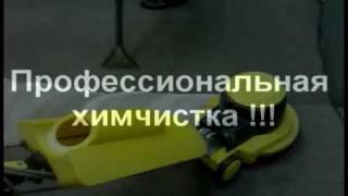 Профессиональная химчистка ковролина и мягкой мебели.(Профессиональная химчистка ковролина, чистка ковров и мягкой мебели., 2009-11-09T15:51:03.000Z)