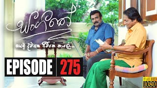 Sangeethe | Episode 275 28th February 2020 Thumbnail