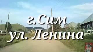 г. Сим улицы Ленина, Чехова, Лесная