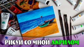 РИСУЕМ АКРИЛОМ МОРСКОЙ ПЕЙЗАЖ | ТВОРЧЕСКАЯ КОРОБОЧКА Doodle&Sketch Box | ОБЗОР | YulyaBullet