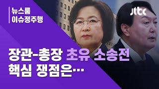 """[이슈정주행] """"직무 배제"""" """"법적 대응""""…법무장관-검찰총장, 초유의 소송전 / JTBC News"""