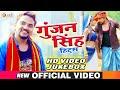 Gunjan Singh Biggest Hit Songs 2019 | Video Jukebox | Bhojpuri Maghi Songs 2019 | Ved Entertainment
