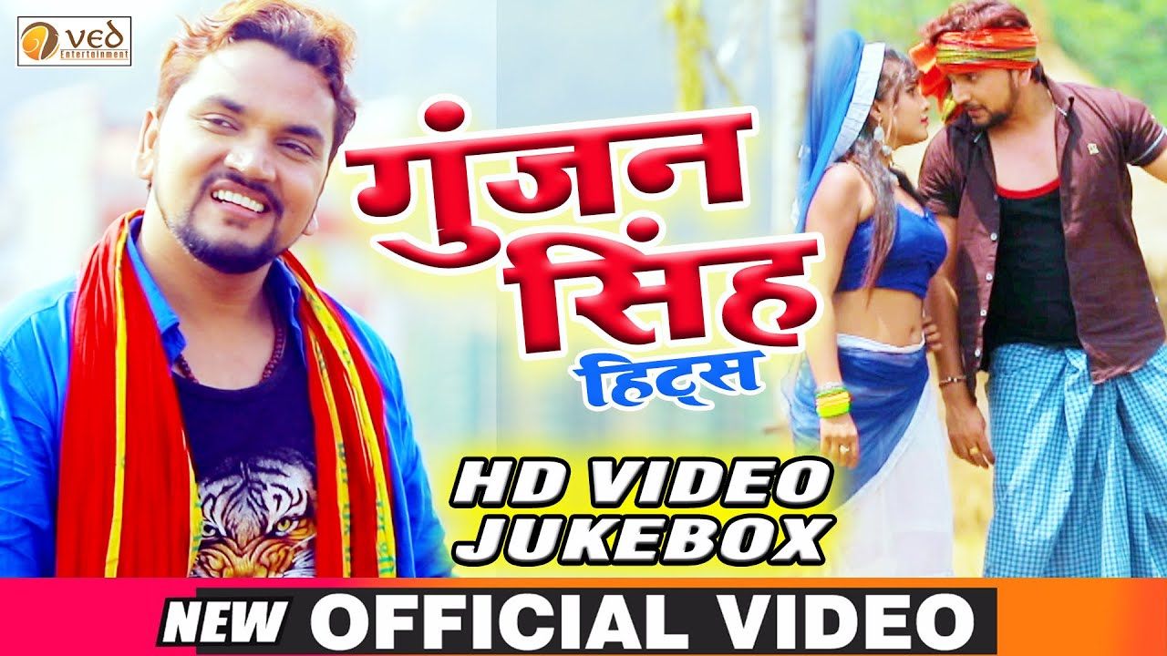 Download Gunjan Singh Biggest Hit Songs 2019 | Video Jukebox | Bhojpuri Maghi Songs 2019 | Ved Entertainment