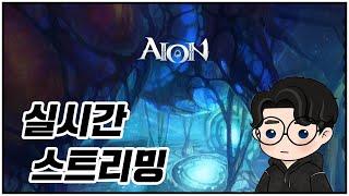 [아이온 클래식] 살성 ✰ 서예 '드레드기온 오랜만에 …
