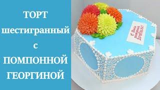 Торт шестигранный с Помпонной георгиной крем БЗК Dahlia Cake protein custard