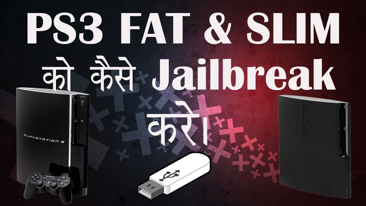 How to jailbreak PS3 FAT and Slim Via USB In Hindi