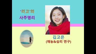 김고은 재능&심리 연구(feat 사주명리학)