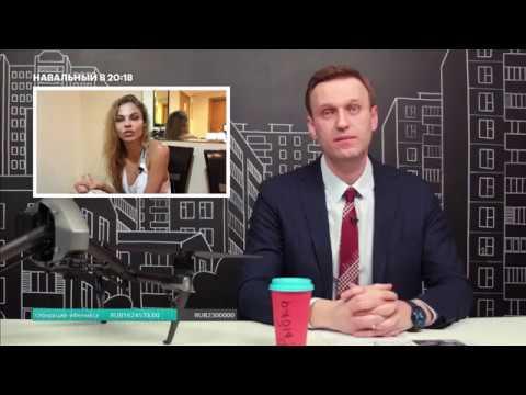 Навальный комментирует новое расследование ФБК, а также сенсационное заявление фигурантки дела