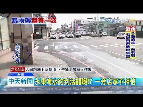 20190813中天新聞 永康淹水釣到活龍蝦!? 網友驚訝不相信