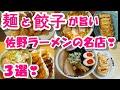 麺と餃子が旨い『佐野ラーメンの名店』人気の3店!①麺屋ようすけ②万里②おぐら屋