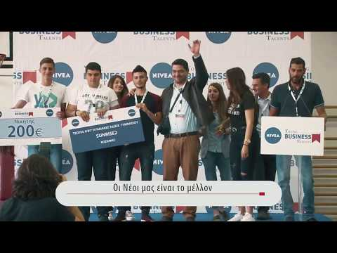 GR Young Business Talents 2017  Greek National Competition