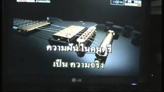 ทดสอบ Sound Module Roland และ Korg มนต์เพลงคาราบาว