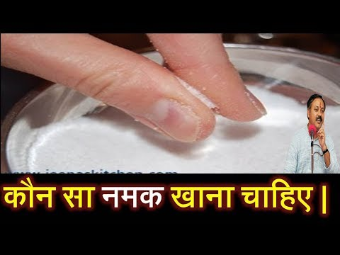 Do Not Eat iodine Salt.Exposed By Rajiv Dixit