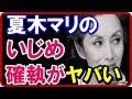 【激白】 夏木マリの過去のイジメ確執がヤバい!【芸スター情報】