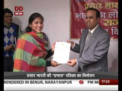 Prasar Bharati CEO releases Prabhas Patrika