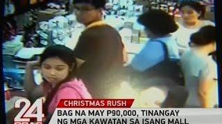24 Oras: Bag na may P90,000, tinangay ng mga kawatan sa isang mall