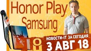Новости IT. Honor Play, Samsung 2019, Hubble Phone, trade-in, iPhone 9