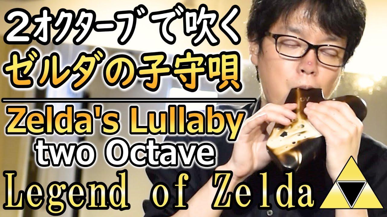 【ゼルダの伝説】ゼルダの子守唄 - 2オクターブ演奏│Zelda's Lullaby - Two Octave【Legend of Zelda】