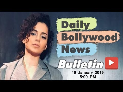 Latest Hindi Entertainment News From Bollywood | Kangana Ranaut | 19 January 2019 | 5:00 PM