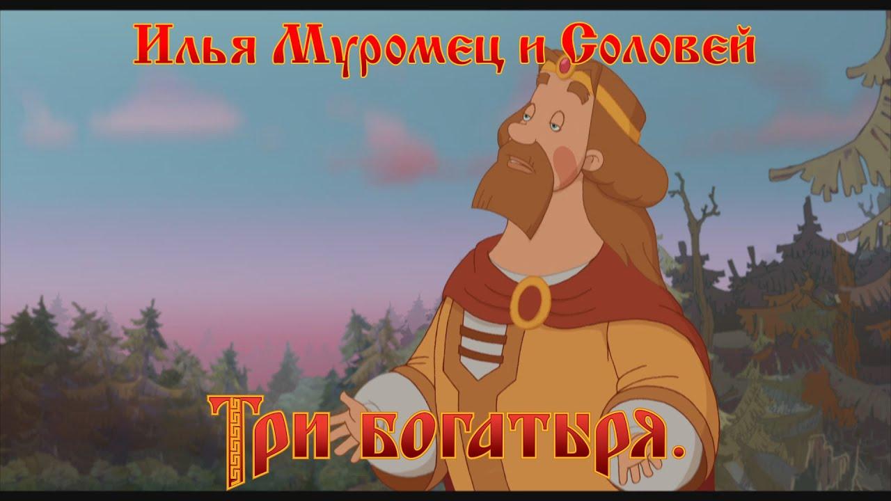 Илья Муромец и Соловей Разбойник - А я князь! (мультфильм)