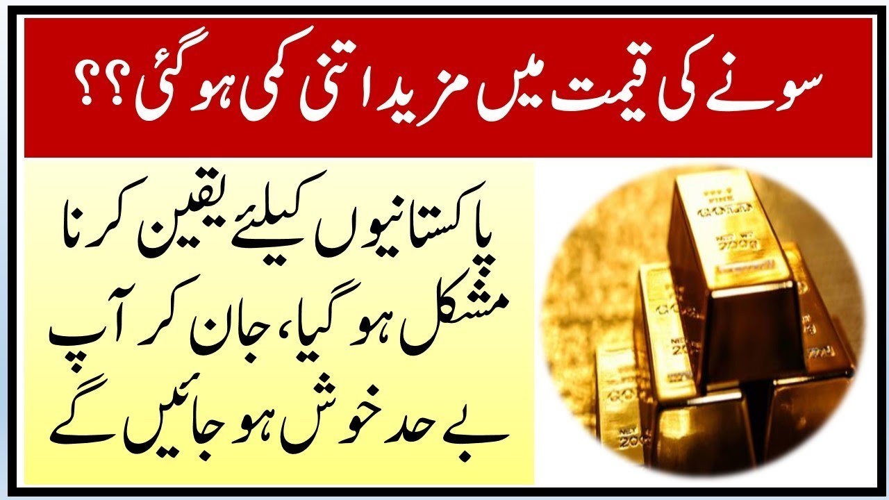 Gold Price In Stan Today Per Tola Rate 2018