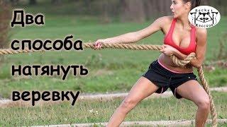 2 способа натянуть веревку