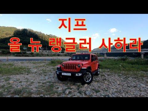 지프 올 뉴 랭글러JL사하라 시승기 Jeep All New WranglerJL Sahara test drive