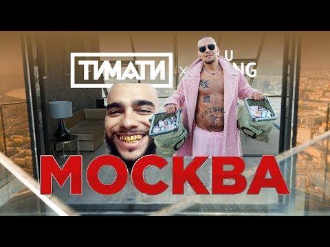 Тимати x GUF - Москва (ПАРОДИЯ)!!!