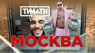 Download Тимати x GUF - Москва (ПАРОДИЯ)!!! Mp3 and Videos