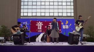 おかえりただいま/空気公団 covered by音×音 龍谷大学アコースティック...